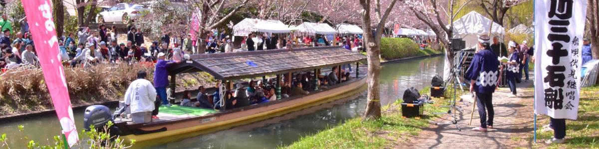 春の三十石船